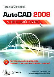 AutoCAD 2009 - Учебный курс - Соколова Т. Ю.