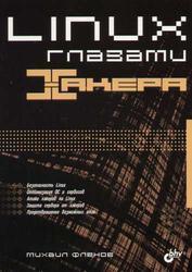 Linux глазами хакера - Фленов М. Е.