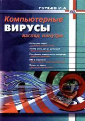 Компьютерные вирусы - Взгляд изнутри - Гульев И.А.