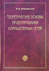 Теоретические основы проектирования компьютерных сетей - Вишневский В.М.