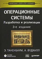 Операционные системы, Разработка и реализация, Таненбаум Э., Вудхалл А., 2007