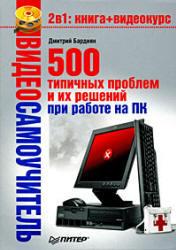 Видео самоучитель, 500 типичных проблем и их решений при работе на ПК, Бардиян Д.В., 2009