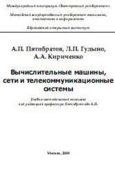 Вычислительные машины, сети и телекоммуникационные системы, Пятибратов А.П., Гудыно Л.П., Кириченко А.А., 2009
