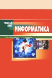 Информатика, Хубаев Г.Н., Патрушина С.М., Савельева Н.Г., Веретенникова Е.Г., 2010