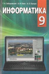 Информатика, 9 класс, Заборовский Г.А., Лапо А.И., Пупцев А.Е., 2009
