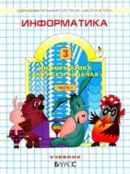 Информатика в играх и задачах, 3 класс, Часть 1, Горячев А.В., Горина К.И., Суворова Н.И., 2009