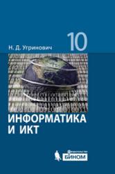 Информатика и ИКТ, 10 класс, Базовый уровень, Угринович Н.Д., 2009