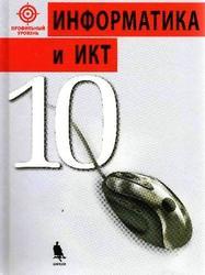 Информатика и ИКТ, 10 класс, Профильный уровень, Поляков К.Ю., Шестаков А.П., Еремин Е.А., 2011
