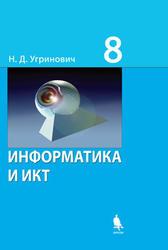 Информатика и ИКТ, Учебник, 8 класс, Угринович Н.Д., 2009