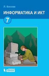Информатика и ИКТ, Учебник, 7 класс, Босова Л.Л., 2010