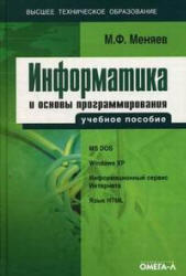 Информатика и основы программирования, Меняев М.Ф., 2007