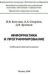 Информатика и программирование, Комлева Н.В., Смирнов А.А., Хрипков Д.В., 2008