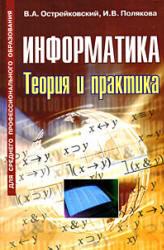 Информатика, Теория и практика, Острейковский В.А., Полякова И.В., 2008