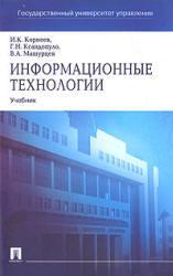 Информационные технологии, Корнеев И.К., Ксандопуло Г.Н., Машурцев В.А., 2007