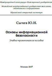 Основы информационной безопасности, Сычев Ю.Н., 2007