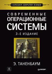 Современные операционные системы, Таненбаум Э., 2010