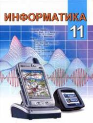 Информатика, 11 класс, Пупцев А.Е., 2008
