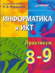Информатика и ИКТ, Практикум, 8-9 класс, Макарова Н.В., 2010