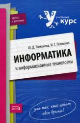 Информатика и информационные технологии, Конспект лекций, Романова Ю.Д., Лесничая И.Г., 2009