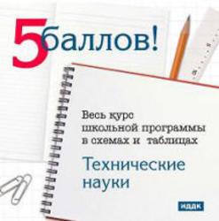 Информатика, Весь курс школьной программы в схемах и таблицах, 2007