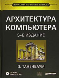 Архитектура компьютера, Таненбаум Э.С., 2007