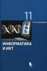Информатика и ИКТ, 11 класс, Базовый уровень, Угринович Н.Д., 2008
