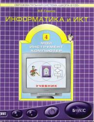 Информатика и ИКТ, 4 класс, Горячев А.В., 2007