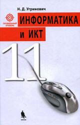 Информатика и ИКТ, Профильный уровень, 11 класс, Угринович Н.Д., 2009