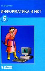 Информатика и ИКТ, Учебник для 5 класса, Босова Л.Л., 2009