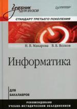 Информатика, Макарова Н.В., Волков В.Б., 2011