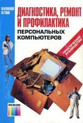 Диагностика, ремонт и профилактика персональных компьютеров, Платонов Ю.М., Уткин Ю.Г., 2003