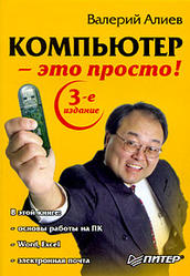 Компьютер это просто, Алиев В., 2009