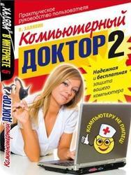 Компьютерный доктор 2, Практическое руководство пользователя, Халявин В., 2011