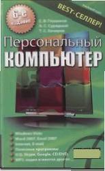 Персональный компьютер, Глушаков С.В., Сурядный А.С., Хачиров Т.С., 2007