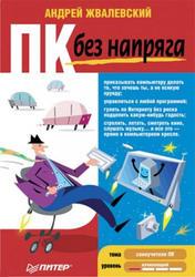 ПК без напряга, Жвалевский А.В., 2009