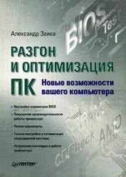 Разгон и оптимизация ПК, Новые возможности вашего компьютера, Заика А.А., 2007