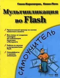 Мультипликация во Flash, Киркпатрик Г., Пити К., 2006