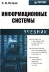 Информационные системы, Петров В.Н., 2003