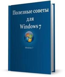 Полезные советы для Windows 7, v.2.22, Nizaury
