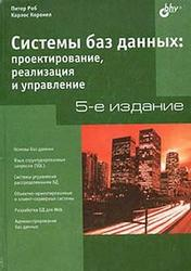 Системы баз данных, Роб П., Коронел К., 2004