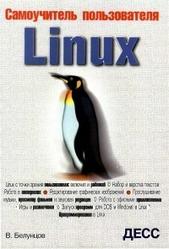 Самоучитель пользователя Linux, Белунцов В., 2003