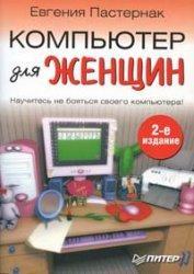 Компьютер для женщин, Пастернак Е., 2010