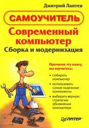 Современный компьютер, Сборка и модернизация, Лаптев Д.А., 2006