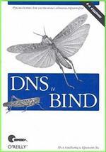 DNS и BIND, Альбитц П , Ли К, 2002