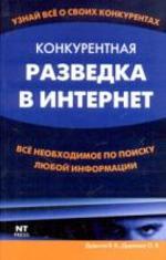 Конкурентная разведка в Интернет, Дудихин В.В., 2004