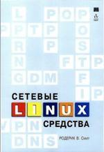 Сетевые средства Linux, Родерик Смит, 2003