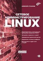 Сетевое администрирование Linux, Стахнов А., 2004
