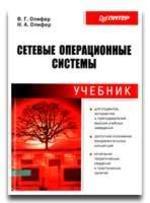 Сетевые операционные системы, Олифер В.Г., Олифер Н.А., 2002