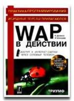 WAP в действии, Доступ к Интернет-сайтам через сотовый телефон, Джамса К., Шмаудер Ф., 2002
