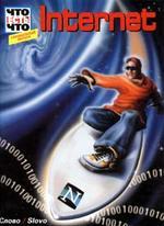 Что есть что, Internet, Путешествие по всемирной компьютерной сети, Христоф Хафкемейер, 1998
